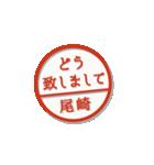大人のはんこ(尾崎さん用)(個別スタンプ:12)