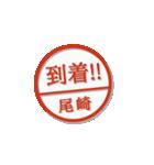 大人のはんこ(尾崎さん用)(個別スタンプ:13)