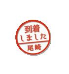 大人のはんこ(尾崎さん用)(個別スタンプ:14)