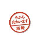 大人のはんこ(尾崎さん用)(個別スタンプ:15)