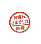 大人のはんこ(尾崎さん用)(個別スタンプ:18)