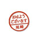 大人のはんこ(尾崎さん用)(個別スタンプ:19)