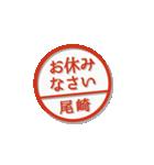 大人のはんこ(尾崎さん用)(個別スタンプ:20)