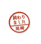 大人のはんこ(尾崎さん用)(個別スタンプ:21)