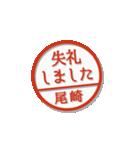大人のはんこ(尾崎さん用)(個別スタンプ:22)