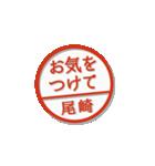 大人のはんこ(尾崎さん用)(個別スタンプ:24)