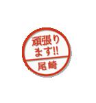 大人のはんこ(尾崎さん用)(個別スタンプ:28)