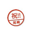 大人のはんこ(尾崎さん用)(個別スタンプ:30)