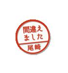 大人のはんこ(尾崎さん用)(個別スタンプ:32)