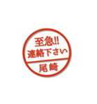 大人のはんこ(尾崎さん用)(個別スタンプ:34)