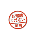 大人のはんこ(尾崎さん用)(個別スタンプ:36)