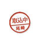 大人のはんこ(尾崎さん用)(個別スタンプ:37)