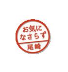 大人のはんこ(尾崎さん用)(個別スタンプ:39)