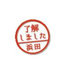 大人のはんこ(浜田さん用)(個別スタンプ:1)