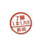 大人のはんこ(浜田さん用)(個別スタンプ:2)