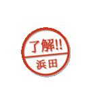 大人のはんこ(浜田さん用)(個別スタンプ:4)