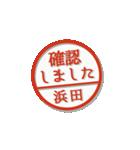 大人のはんこ(浜田さん用)(個別スタンプ:5)