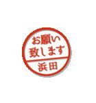 大人のはんこ(浜田さん用)(個別スタンプ:8)