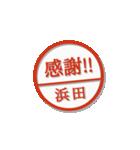 大人のはんこ(浜田さん用)(個別スタンプ:9)