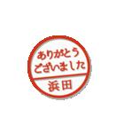大人のはんこ(浜田さん用)(個別スタンプ:11)