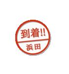 大人のはんこ(浜田さん用)(個別スタンプ:13)