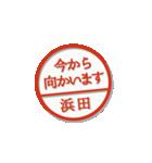 大人のはんこ(浜田さん用)(個別スタンプ:15)