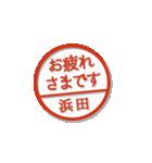 大人のはんこ(浜田さん用)(個別スタンプ:17)