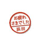 大人のはんこ(浜田さん用)(個別スタンプ:18)