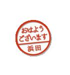 大人のはんこ(浜田さん用)(個別スタンプ:19)
