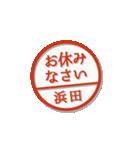 大人のはんこ(浜田さん用)(個別スタンプ:20)