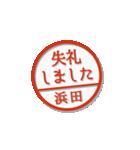 大人のはんこ(浜田さん用)(個別スタンプ:22)