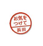 大人のはんこ(浜田さん用)(個別スタンプ:24)