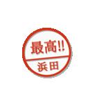 大人のはんこ(浜田さん用)(個別スタンプ:29)