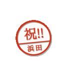 大人のはんこ(浜田さん用)(個別スタンプ:30)