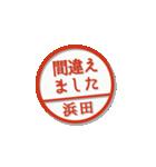 大人のはんこ(浜田さん用)(個別スタンプ:32)