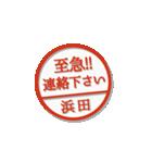 大人のはんこ(浜田さん用)(個別スタンプ:34)