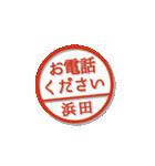 大人のはんこ(浜田さん用)(個別スタンプ:36)