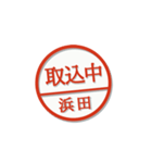 大人のはんこ(浜田さん用)(個別スタンプ:37)