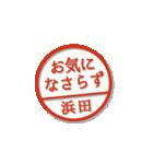 大人のはんこ(浜田さん用)(個別スタンプ:39)