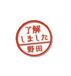 大人のはんこ(野田さん用)(個別スタンプ:1)