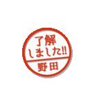 大人のはんこ(野田さん用)(個別スタンプ:2)