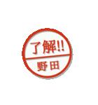 大人のはんこ(野田さん用)(個別スタンプ:4)