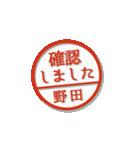 大人のはんこ(野田さん用)(個別スタンプ:5)