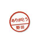 大人のはんこ(野田さん用)(個別スタンプ:10)