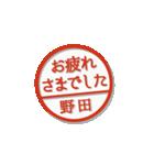 大人のはんこ(野田さん用)(個別スタンプ:18)