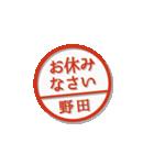 大人のはんこ(野田さん用)(個別スタンプ:20)