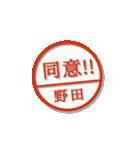 大人のはんこ(野田さん用)(個別スタンプ:25)
