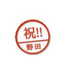 大人のはんこ(野田さん用)(個別スタンプ:30)