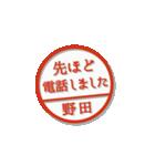 大人のはんこ(野田さん用)(個別スタンプ:35)