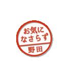 大人のはんこ(野田さん用)(個別スタンプ:39)